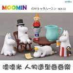 【ENSKY】日版 嚕嚕米 姆明 MOONIN 人物造型疊疊樂 NOS-53