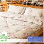 【eyah】單人二件式精梳純棉床包枕套組-LV-清雅佳人-粉