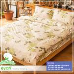 【eyah】雙人四件式精梳純棉被套床包組-LV-清雅佳人-綠
