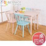 Bernice-亞倫實木餐桌椅組(一桌四椅)(原木+藍色餐椅)