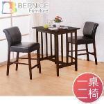 Bernice-艾倫實木吧台桌椅組(一桌二椅)