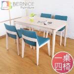 Bernice-艾妮莎實木餐桌椅組(一桌四椅)