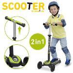 「英國 smarTrike - scooter」時尚 2 in 1 初進階三輪滑板車 -綠