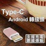 Micro USB 轉 Type-C 轉接頭 金屬磨砂質感充電傳輸專用(玫瑰金)