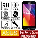 ASUS ZenFone2 5吋專用-9H高透明強化玻璃螢幕保護貼