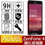 ASUS ZenFone4專用-9H高透明強化玻璃螢幕保護貼