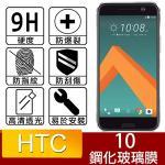HTC M10 專用-9H高透明強化玻璃螢幕保護貼