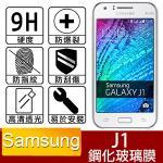 Samsung J1 專用-9H高透明強化玻璃螢幕保護貼