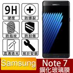 Samsung Note7 專用-9H高透明強化玻璃螢幕保護貼
