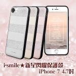 I-SMILE iPhone 7 / i7 4.7�T �s�P�{ģ�O�@��(�{�G��)