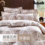 Daffodils《巴黎可可》雙人加大五件式純棉兩用被床罩組r*★全花色床裙款