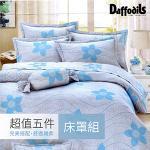 Daffodils《沁涼初夏》雙人加大五件式純棉兩用被床罩組r*★全花色床裙款