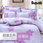 Daffodils《涼風春日》雙人五件式純棉兩用被床罩組r*★全花色床裙款