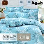 Daffodils《蔚藍季節》雙人加大五件式純棉兩用被床罩組r*★全花色床裙款