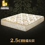 ASSARI-典藏2.5cm備長炭三線強化側邊獨立筒床墊(單大3.5尺)