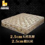 ASSARI-完美機能5cm乳膠備長炭三線強化側邊獨立筒床墊(單大3.5尺)