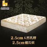 ASSARI-典藏機能5cm乳膠備長炭三線強化側邊獨立筒床墊(雙人5尺)