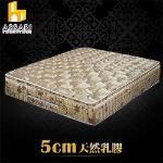 ASSARI-完美旗艦5cm天然乳膠三線強化側邊獨立筒床墊(雙人5尺)