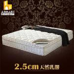 ASSARI-風華2.5cm天然乳膠三線強化側邊獨立筒床墊(雙大6尺)