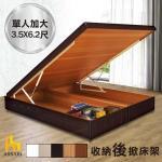 【ASSARI】收納後掀床架(單大3.5尺)(胡桃)