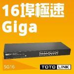 TOTOLINK SG16 16埠 Giga 極速乙太網路交換器
