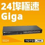 TOTOLink SG24 24埠Giga極速乙太網路交換器