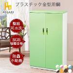 【ASSARI】水洗塑鋼雙門鞋櫃(寬65深33高117cm)(白)