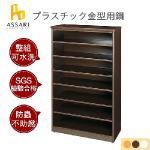 【ASSARI】水洗塑鋼開放鞋櫃(寬65深33高117cm)(白)
