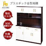 【ASSARI】水洗塑鋼4尺餐櫃全組(寬122深42高180cm)