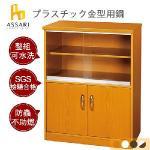 【ASSARI】水洗塑鋼雙門碗盤櫃(寬67深42高90cm)(白)
