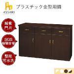 【ASSARI】水洗塑鋼緩衝三門3抽碗盤櫃(寬123深42高80cm)(白)
