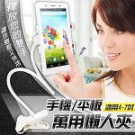 【追劇神器】強化型雙夾式 手機/平板懶人架