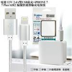 �q����5V2.4A��USB�ȥR+iPhone7/7 Plus/AIR2�s´�ֳt�ǿ�R�q�u(�Ȧ�)��