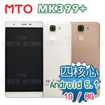 MTO MK399 Plus �|�֤�5.5�T��d�����[�ح�t�O�@��+�O�K��(������)
