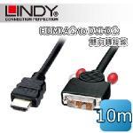 LINDY �L�� HDMI A�� to DVI-D �� ��V��u 10m (41106)