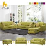 【ASSARI】櫻井雙人+三人布沙發(含腳凳)-獨立筒版(蘋果綠)