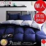 JP Kagu 法國產羽絨被/涼被床包8件組-單人(5色)(有機象牙白)
