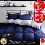 JP Kagu 法國產羽絨被/涼被床包10件組-雙人加大(5色)(有機象牙白)