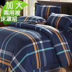 J-bedtime《紳士格紋》 質感加厚雲絲絨六件式舖棉床罩組-雙人