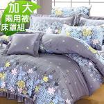 J-bedtime《花團錦簇》 質感加厚雲絲絨六件式舖棉床罩組-加大