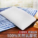 台灣製 100% 天然透氣 蜂巢乳膠枕
