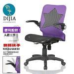 【DIJIA】星星全網航空收納衣架款辦公椅/電腦椅(三色任選)(紫)
