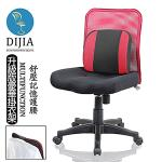 【DIJIA】美臀A舒壓無手衣架款辦公椅/電腦椅(三色任選)(藍)