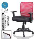 【DIJIA】美臀A收納衣架款辦公椅/電腦椅(三色任選)(藍)