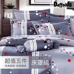 Daffodils《低調態度》雙人五件式純棉兩用被床罩組r*★全花色床裙款