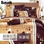Daffodils《浪漫可可》雙人五件式純棉兩用被床罩組r*★全花色床裙款