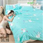 【eyah宜雅】天然100%精梳棉雙人舖棉兩用被床包四件組-DL-兔兔家族