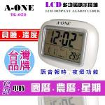 【A-ONE】LCD多功能電子鐘 (TG-050)