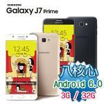 Samsung Galaxy J7 Prime 5.5吋4G LTE雙卡機(3G/32G)※贈保貼※(金)