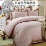 【Valentino 范倫鐵諾】頂級天絲萊賽爾 親膚簡約 雙色床包被單四件組 85014-1